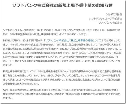 ソフトバンクIPO(新規上場)予備申請のお知らせ