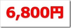 MTG(7806)IPO直前初値予想