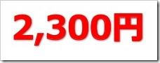 イボキン(5699)IPO直前初値予想