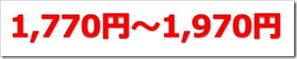 ナルミヤ・インターナショナル(9275)IPO初値予想