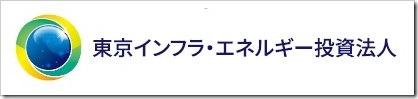 東京インフラ・エネルギー投資法人(9285)東証インフラファンドIPO新規上場承認
