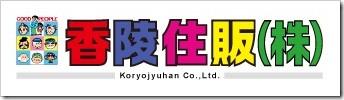 香陵住販(3495)IPO新規上場承認