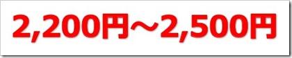 香陵住販(3495)IPO初値予想