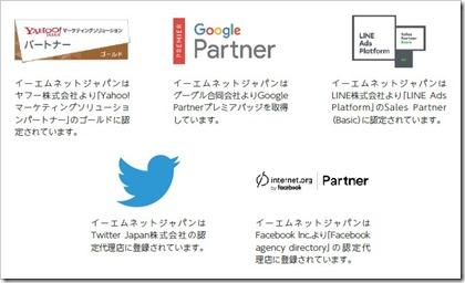 イーエムネットジャパン(7036)IPO正規認定パートナー