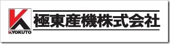 極東産機(3612)IPO新規上場承認