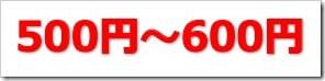 極東産機(6233)IPO初値予想