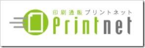 プリントネット(7805)IPO新規上場承認