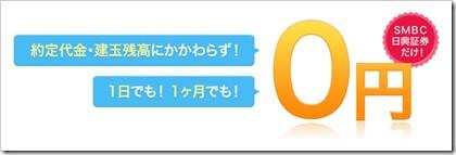 SMBC日興証券信用取引手数料