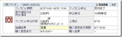 マリオン(3494)IPO落選