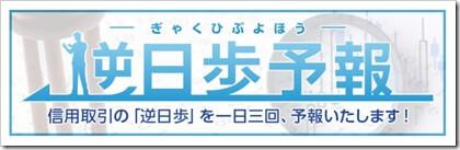 SMBC日興証券逆日歩予報
