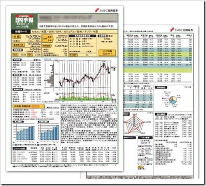 SMBC日興証券会社四季報