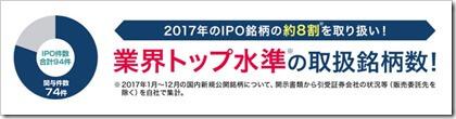 SMBC日興証券豊富なIPO