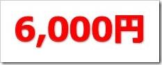 イーエムネットジャパン(7036)IPO直前初値予想
