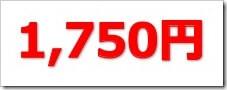 ブロードバンドセキュリティ(4398)IPO直前初値予想