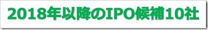 2018年以降のIPO候補10社