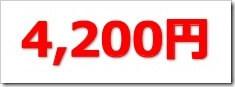 VALUENEX(4422)IPO直前初値予想