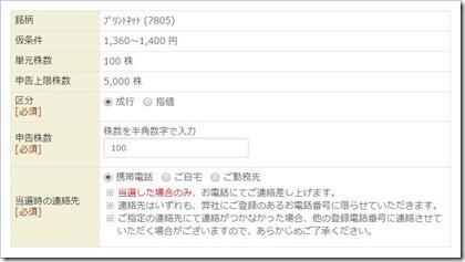 プリントネット(7805)IPOいちよし証券