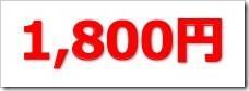 リーガル不動産(3497)IPO直前初値予想