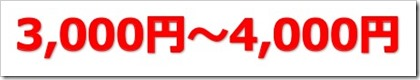 田中建設工業(1450)IPO初値予想