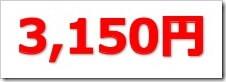 アクセスグループ・ホールディングス(7042)IPO直前初値予想