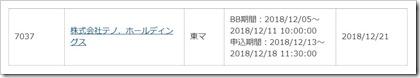 テノ.ホールディングス(7037)IPOカブドットコム証券