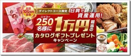 SMBC日興証券キャンペーン2018.12.28