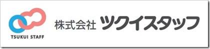 ツクイスタッフ(7045)IPO新規上場承認