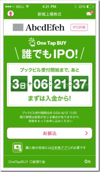 One Tap BUYIPO申し込み準備