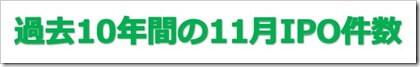 過去10年間の11月IPO件数