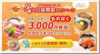 SMBC日興証券冬の口座開設キャンペーン2018.12.28