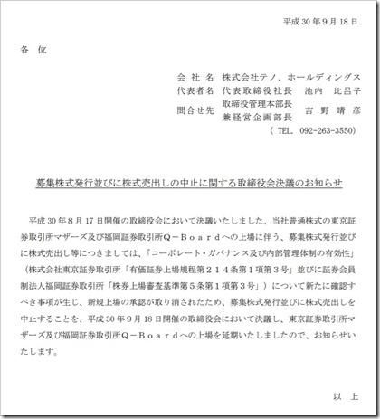 テノ.ホールディングス(7037)IPO新規上場承認取り消し発表