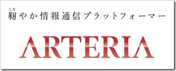 アルテリア・ネットワークス(4423)IPO新規上場承認