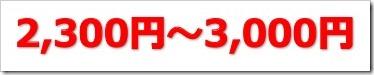 グッドライフカンパニー(2970)IPO初値予想