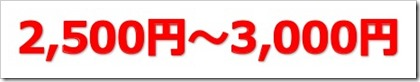 AmidAホールディングス(7671)IPO初値予想