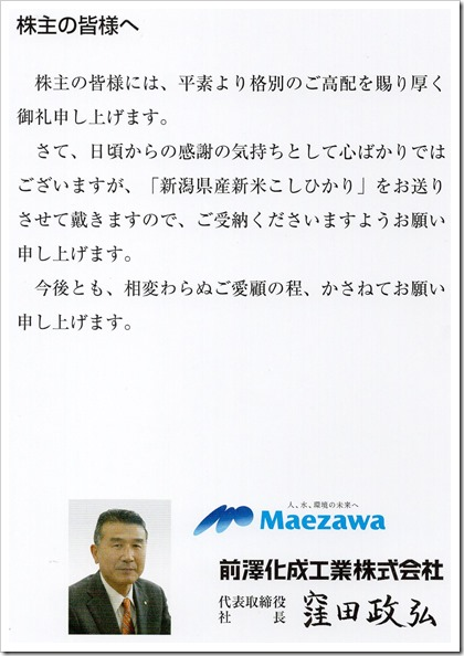 前澤化成工業(7925)株主優待挨拶