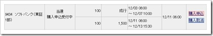 ソフトバンク(9434)IPO当選みずほ証券