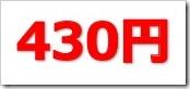 ベルトラ(7048)IPO直前初値予想