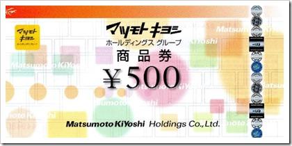 マツモトキヨシホールディングス(3088)商品券500円