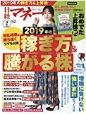日経マネー(2019年2月号)