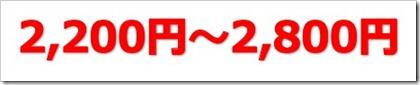 レオス・キャピタルワークス(7330)IPO初値予想