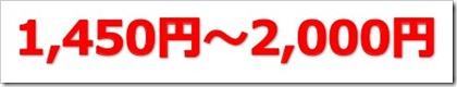 ポート(7047)IPO初値予想