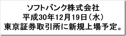 ソフトバンク12月19日上場予定