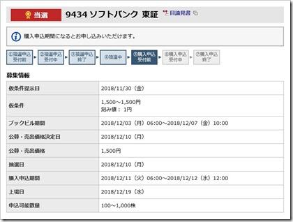 ソフトバンク(9434)IPO当選東海東京証券