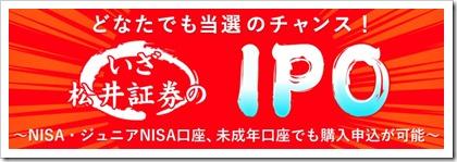 松井証券IPO