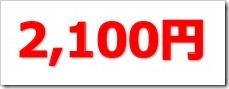 グッドライフカンパニー(2970)IPO直前初値予想