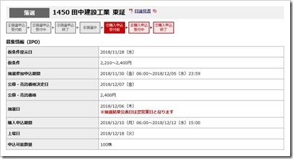 田中建設工業(1450)IPO落選