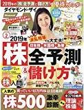 ダイヤモンド・ザイ(ZAi)2019年2月号