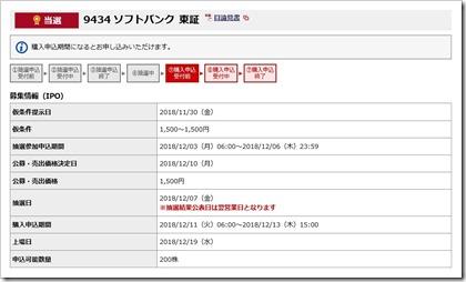 ソフトバンク(9434)IPO当選野村證券