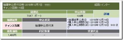ポート(7047)IPOチャンス当選