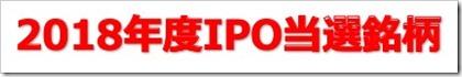 2018年度IPO当選銘柄